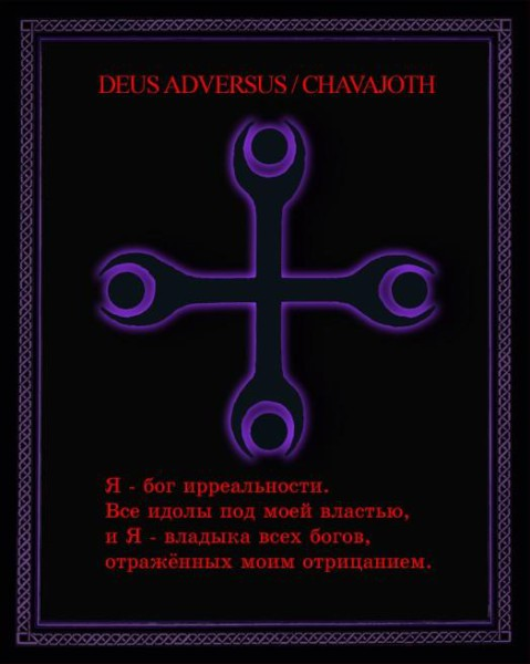 chavajoth